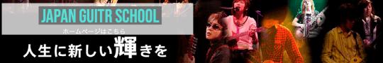 ギター専門 ジャパンギタースクール